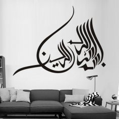 Bismillah Islamic Calligraphy Art Free Vector