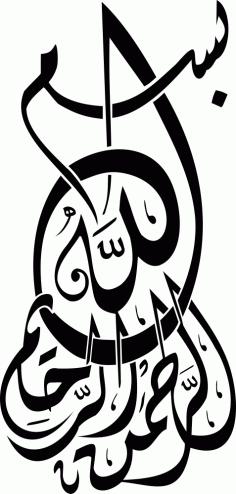 Arabic Calligraphy Bismillah Free Vector