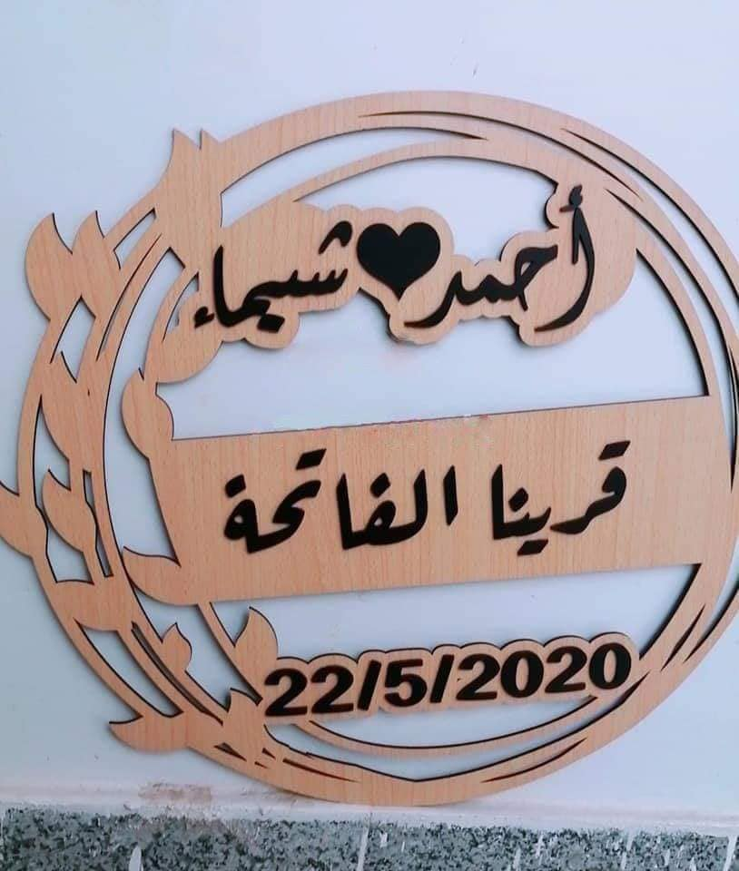 Laser Cut Personalized Wooden Wedding Sign Free Vector