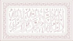 La Ilaha Illallah DXF File