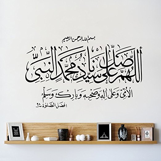 Darood Sharif Calligraphy vector Free Vector