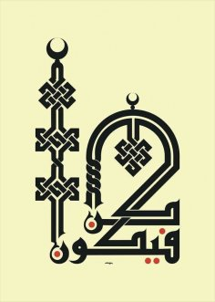 Islamic Art Arabic Font dxf File