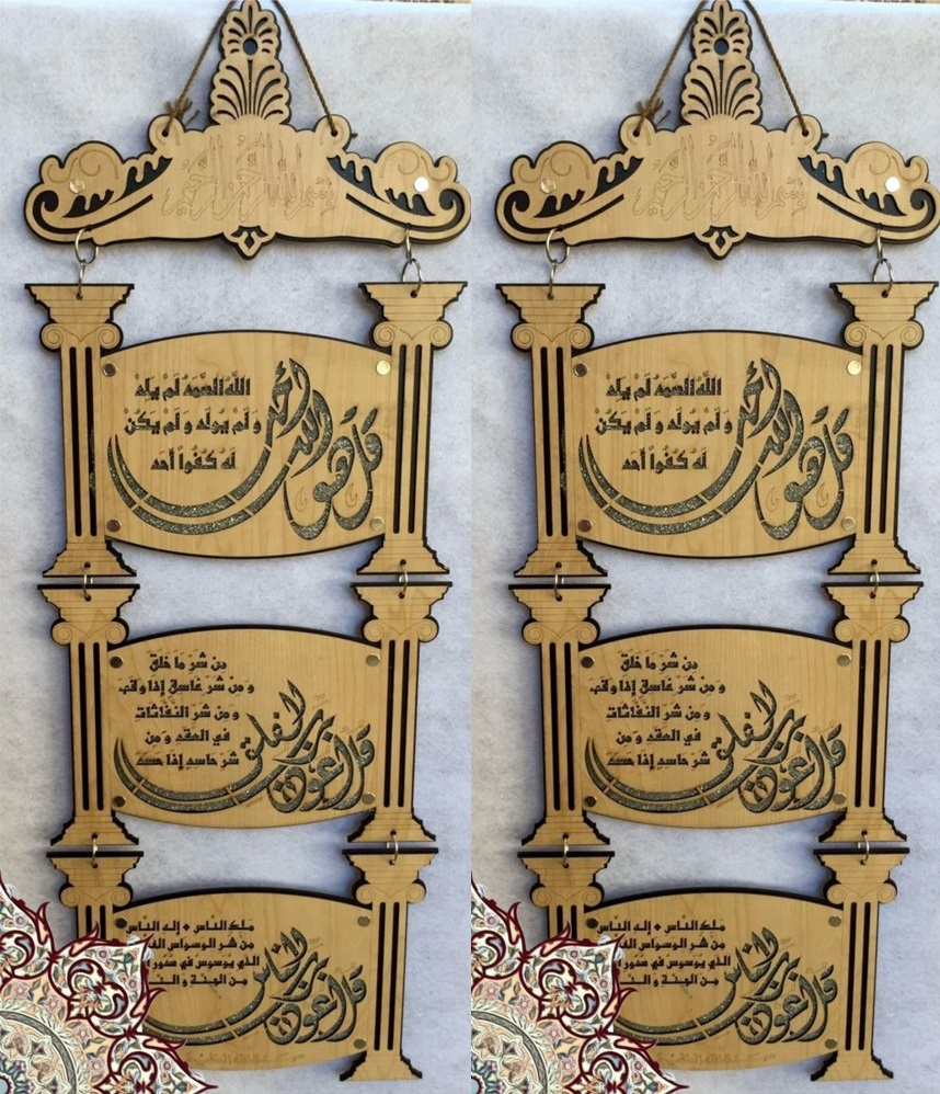 Laser Cut Islamic Wall Art Almuawithat المعوذات Free Vector