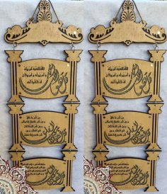 Laser Cut Islamic Wall Art Almuawithat المعوذات Free Vector
