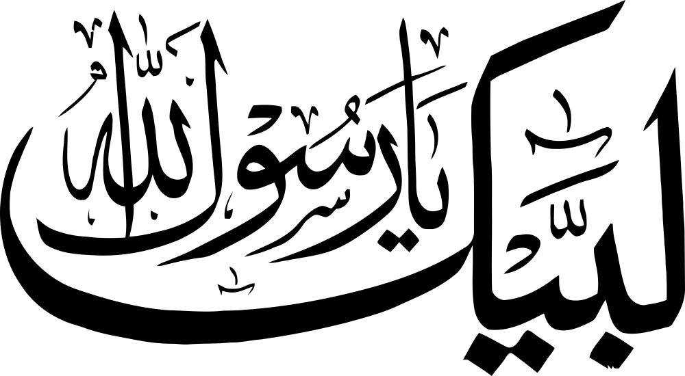 Labaik ya Rasool Allah – لبیک یا رسول الله Free Vector