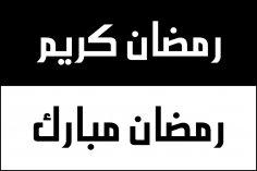 Vector Arabic Calligraphy Ramadan Kareem Free Vector