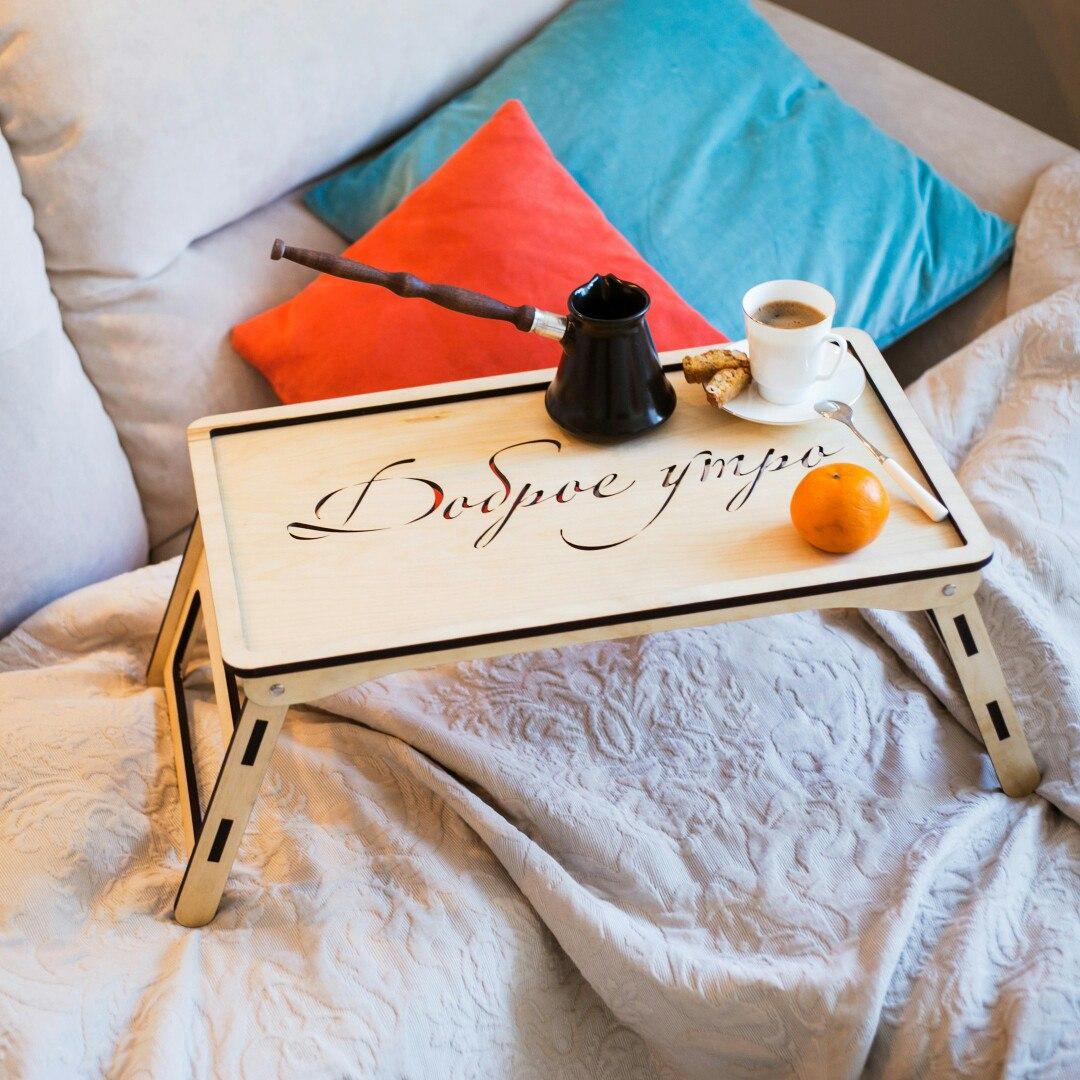 столик для завтрака доброе утро CDR File