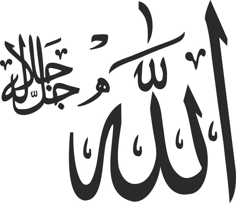 Name of Allah Vector Art dxf File