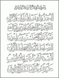 Quran Islamic Calligraphy Al-Fatiha DXF File
