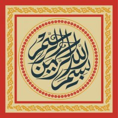 Besmele-i şerif Islamic Wall Art Canvas Free Vector