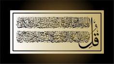 Quran Surah Islamic calligraphy Free Vector