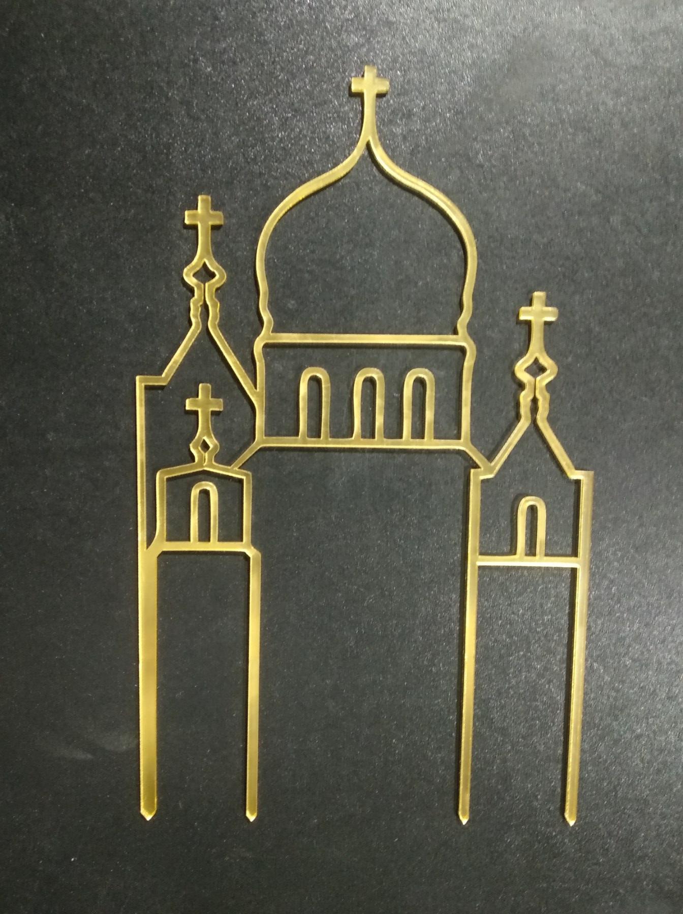 Laser Cut Christian Wedding Acrylic Cake Topper Free Vector