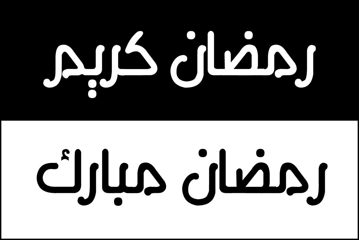 Ramadan Kareem Calligraphy Design Free Vector
