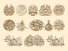 Islamic Calligraph Ai File