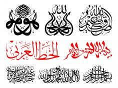 Islamic Calligraphy Free Vector