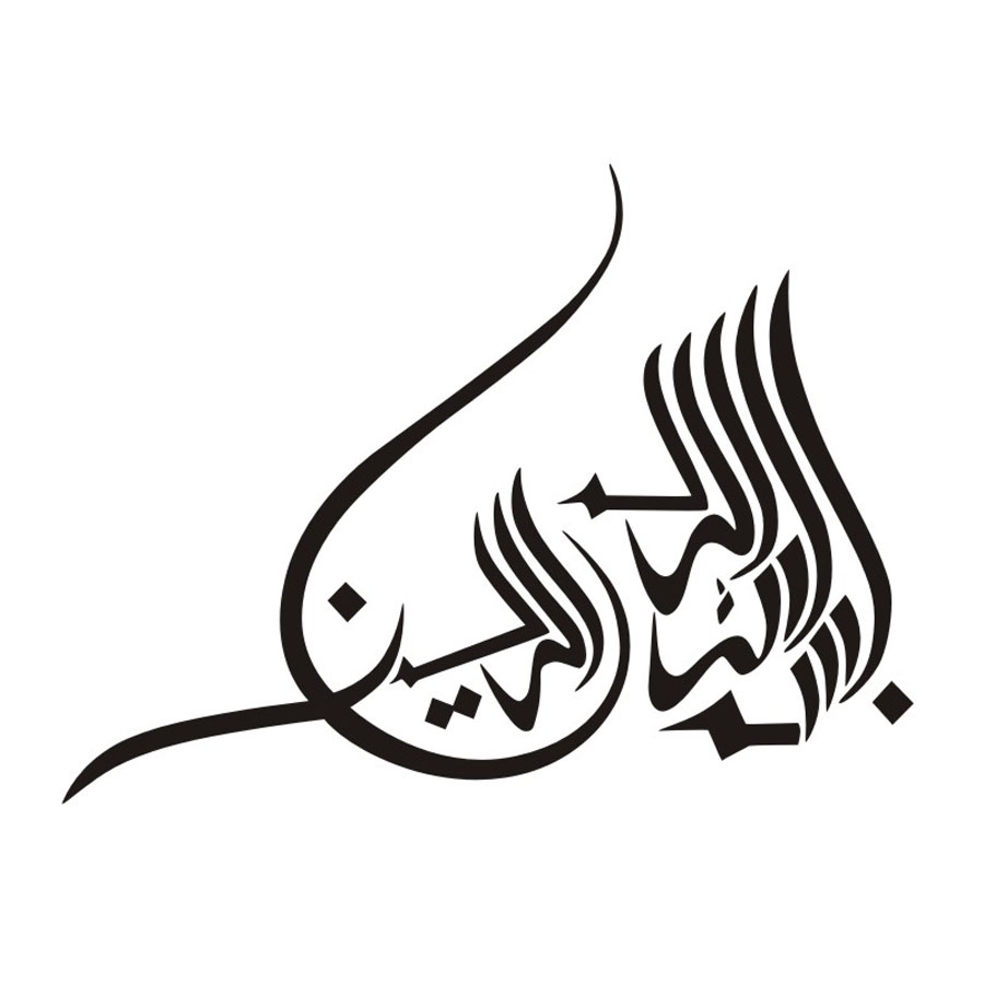Islamic Calligraphy Bismillah Free Vector