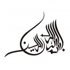 Islamic Calligraphy Bismillah EPS File