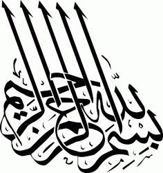 Bismillah Calligraphy Vector Free Vector