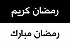 Ramadan Kareem Calligraphy Vector Set Free Vector