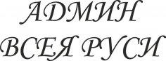 Admin Vseya Rusi Free Vector