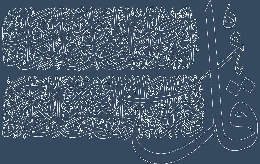 08 al-falaq 113 1 5 940×65 4 dxf File
