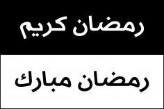 Ramadan Kareem Handwritten Lettering Free Vector