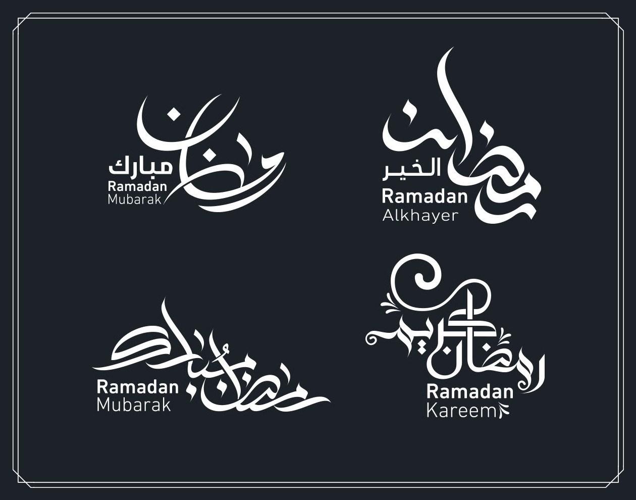 Ramadan Islamic Calligraphy PDF File