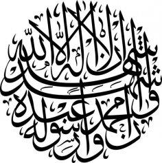 Calligraphie Arabe Vector Art jpg Image