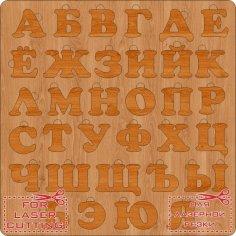 Alphavit Puzzle Rus Free Vector