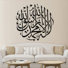 Shahada Islamic calligraphy dxf File
