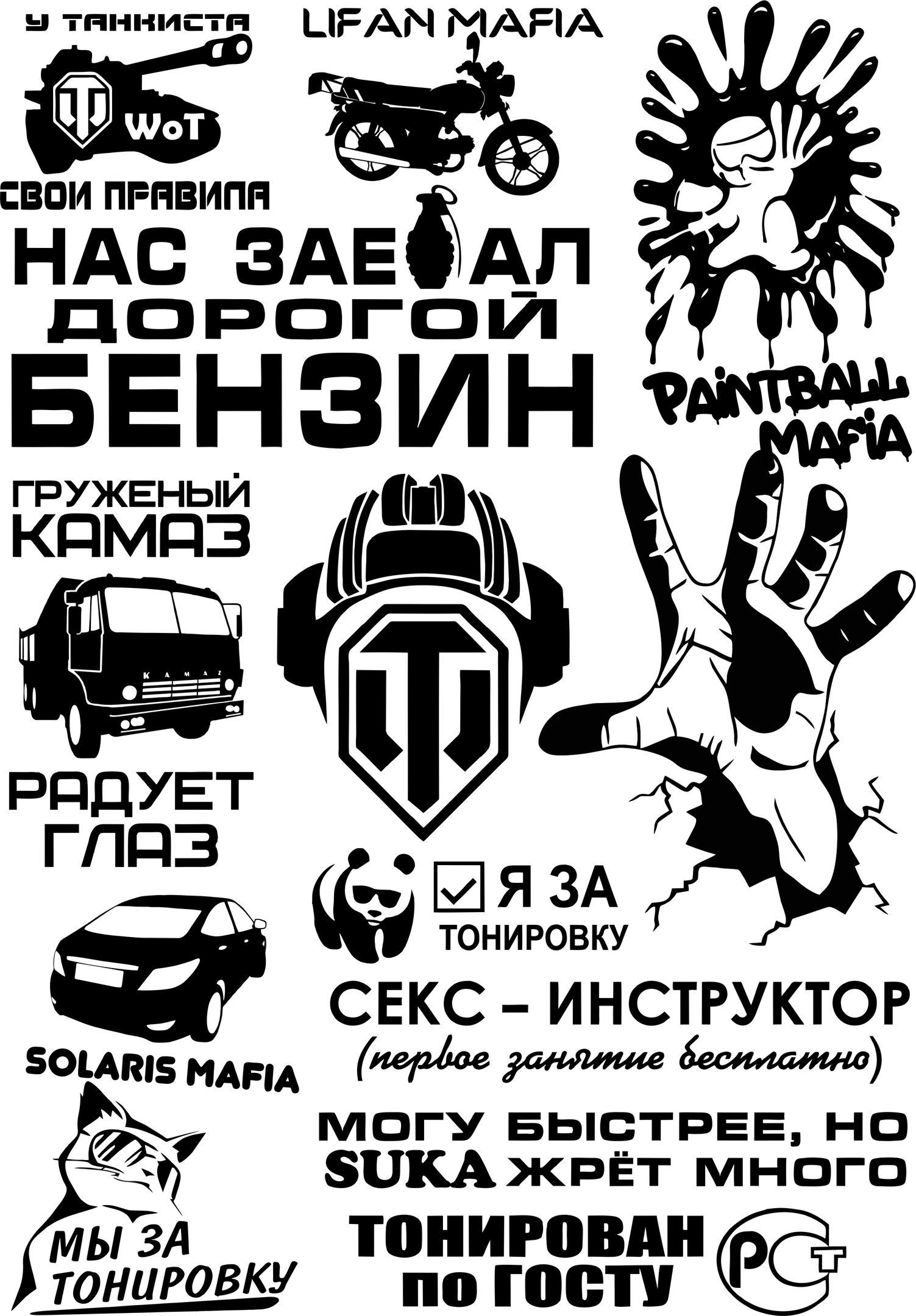 Auto Stickers Vector Art Free Vector