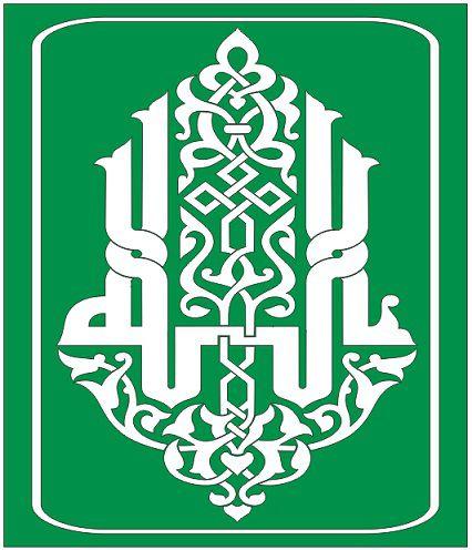 Islamic Calligraphy dxf File