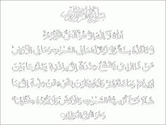 New Ayatul Kursi DXF File