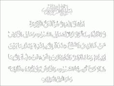 New Ayatul Kursi DXF File