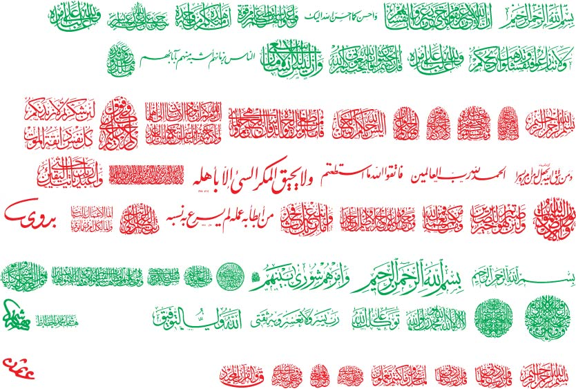 Beautiful Islamic Calligraphy Free Vector
